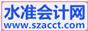中国会计行业门户网站,深圳水准会计公司官方网站